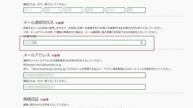 【メールアドレス用氏名】【メールアドレス】記入