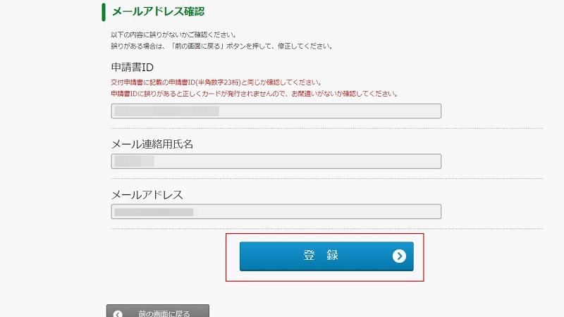 メールアドレス登録確認②