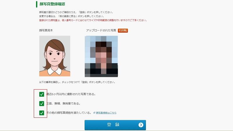 顔写真登録確認チェック