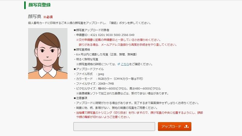 顔写真登録②